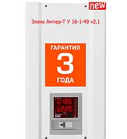 Стабілізатор напруги 40А 9кВА, Т У У 16-1-40 v2.1, Елекс Ампер Точний