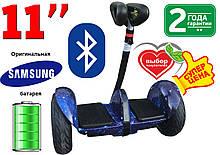 Міні сігвей segway ninebot mini сігвей 11' дюймів mini robot Сігвей міні бот Bluetooth АКБ Samsung