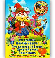 Розумні казки Кіт і півник Авт: Лисакова Д. Вид-во: БАО