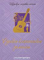Русские классические романсы, 978-5-373-05360-0
