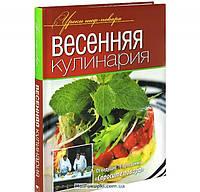 Весенняя кулинария, 978-5-373-04932-0