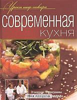 Коллектив авторов. коллектив. Современная кухня, 978-5-373-04566-7