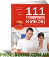 111 тренировок в месяц. Как найти и удержать клиента