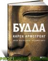 Будда Автор Карен Армстронг