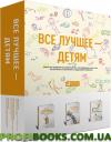 Все лучшее - детям (в футляре) (комплект из 3 книг)