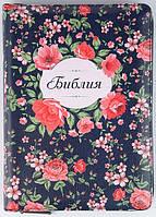 Біблія 055 zti темно-синя з червоними квітами формат 145х205 мм блискавка, золотий зріз, індекси, фото 1