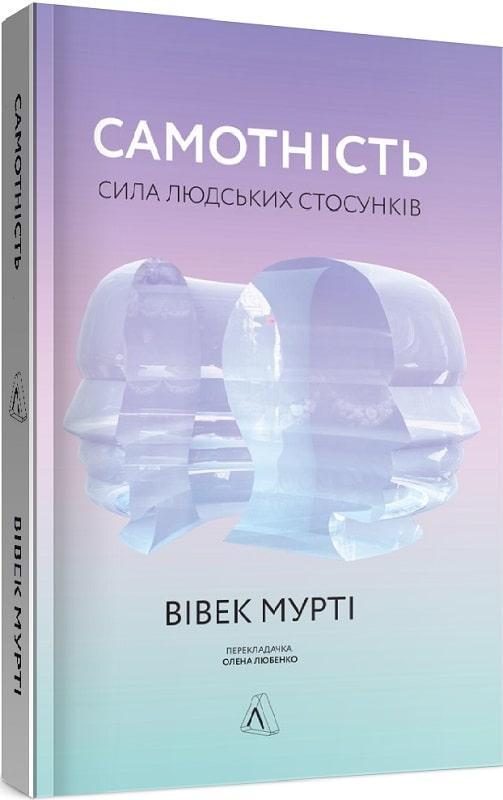 """Книга """"Самотність. Сила людських стосунків"""" на українській мові (м'яка обкладинка)"""