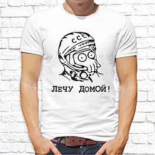 Чоловіча футболка Лечу додому SKL75-293441