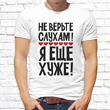 Чоловіча футболка Не вірте чутками Я ще гірше SKL75-293443