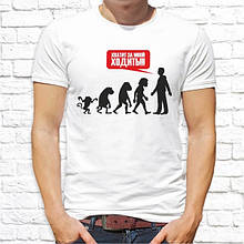 Чоловіча футболка Вистачить за мною ходити SKL75-293444