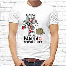 Чоловіча футболка Робота життя.немає SKL75-292915