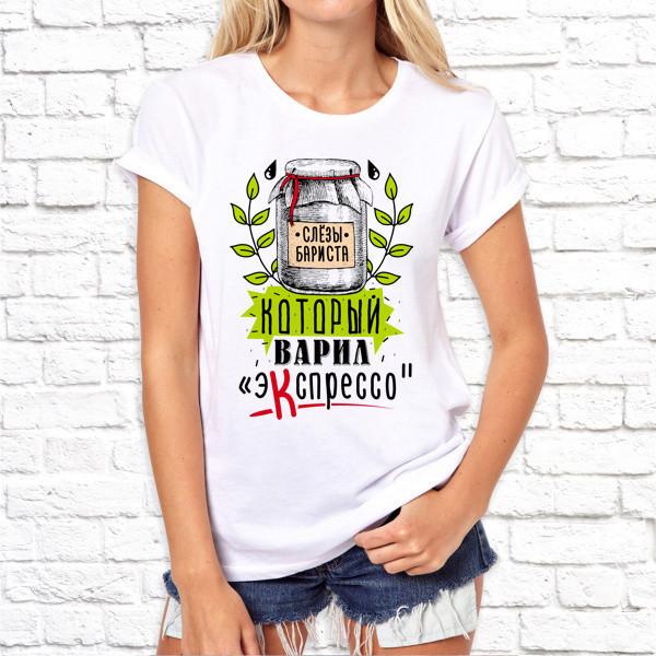 Жіноча футболка з принтом Сльози бариста SKL75-292939