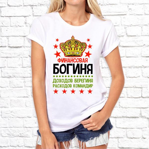 Жіноча футболка з принтом Фінансова богиня SKL75-292940