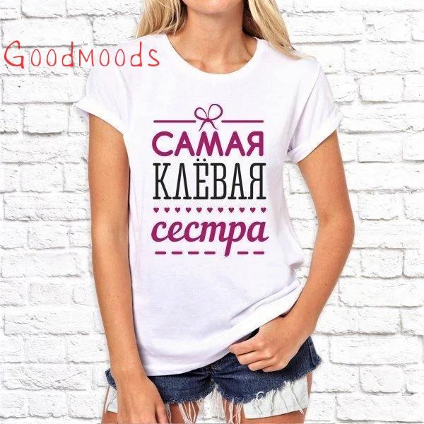 Жіноча футболка з принтом Сама кльова сестра SKL75-293130