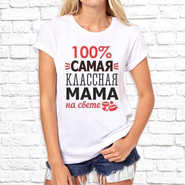 Жіноча футболка з принтом Сама класна мама на світі SKL75-293136