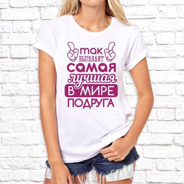 Жіноча футболка з принтом Так виглядає найкраща в світі подруга SKL75-293149