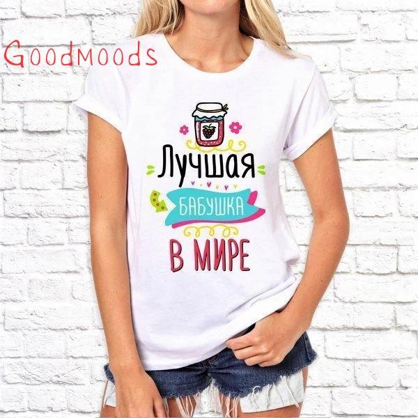 Женская футболка с принтом Лучшая бабушка в мире SKL75-293162