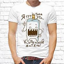 Чоловіча футболка Корінний житель SKL75-293168