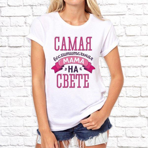 Женская футболка с принтом Самая восхитительная мама на свете SKL75-293177