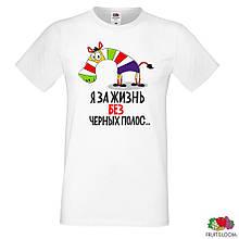Чоловіча футболка Я за життя без чорних смуг... SKL75-293178