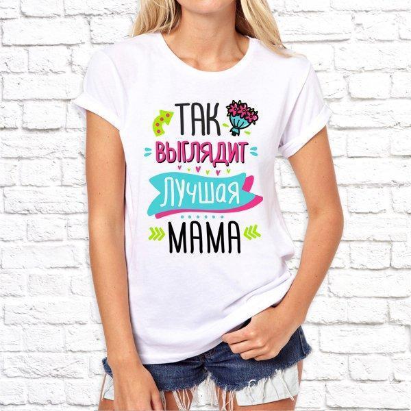 Жіноча футболка з принтом Так виглядає найкраща мама SKL75-293180