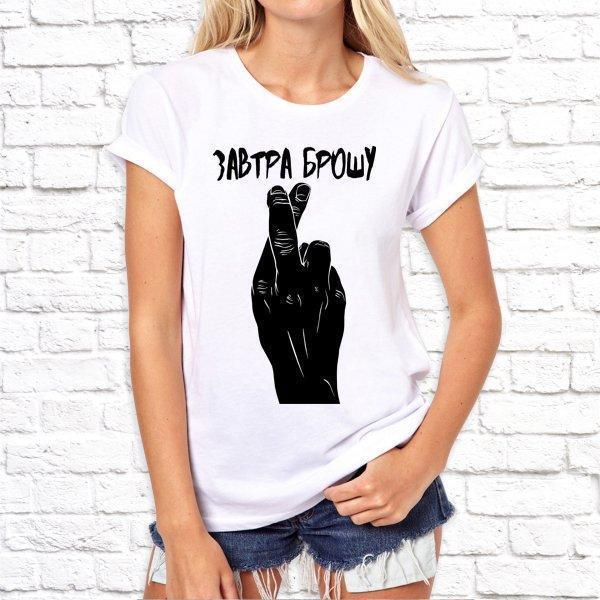 Женская футболка с принтом, Swag Завтра брошу SKL75-293257