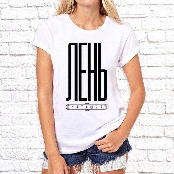 Жіноча футболка з принтом, Swag Лінь SKL75-293258