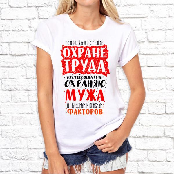Женская футболка с принтом Специалист по охране труда SKL75-293333