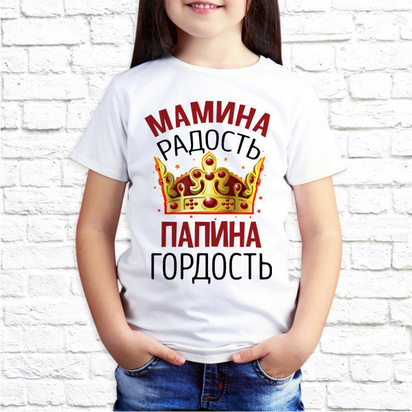 Футболка дитяча для дівчинки з принтом Мамина радість, татова гордість SKL75-293342