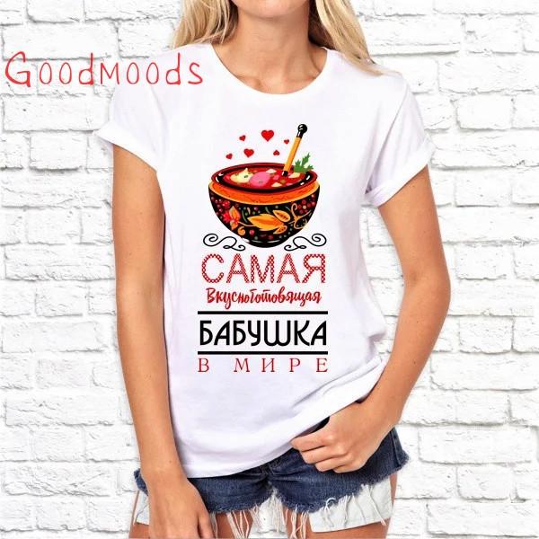 Жіноча футболка з принтом Сама вкусноготовящая бабуся в світі SKL75-293367
