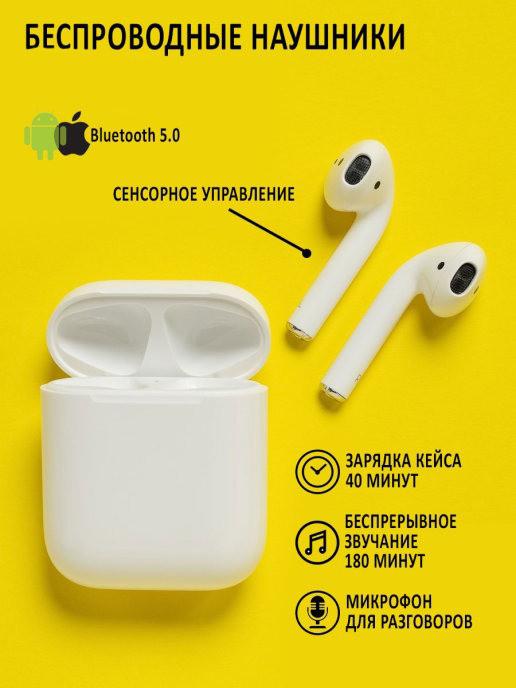 Наушники беспроводные PRODA High Bluetooth 5.0 TWS PD-BT300 Белый