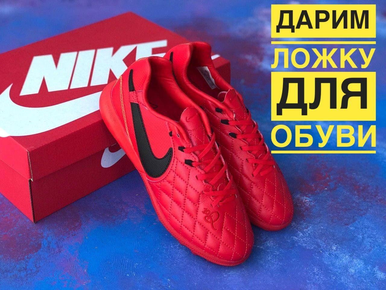 Сороконожки Nike Tiempo Ligera IV TF многошиповки найк темпо тиемпо бампы лигера рональдиньо многошиповки