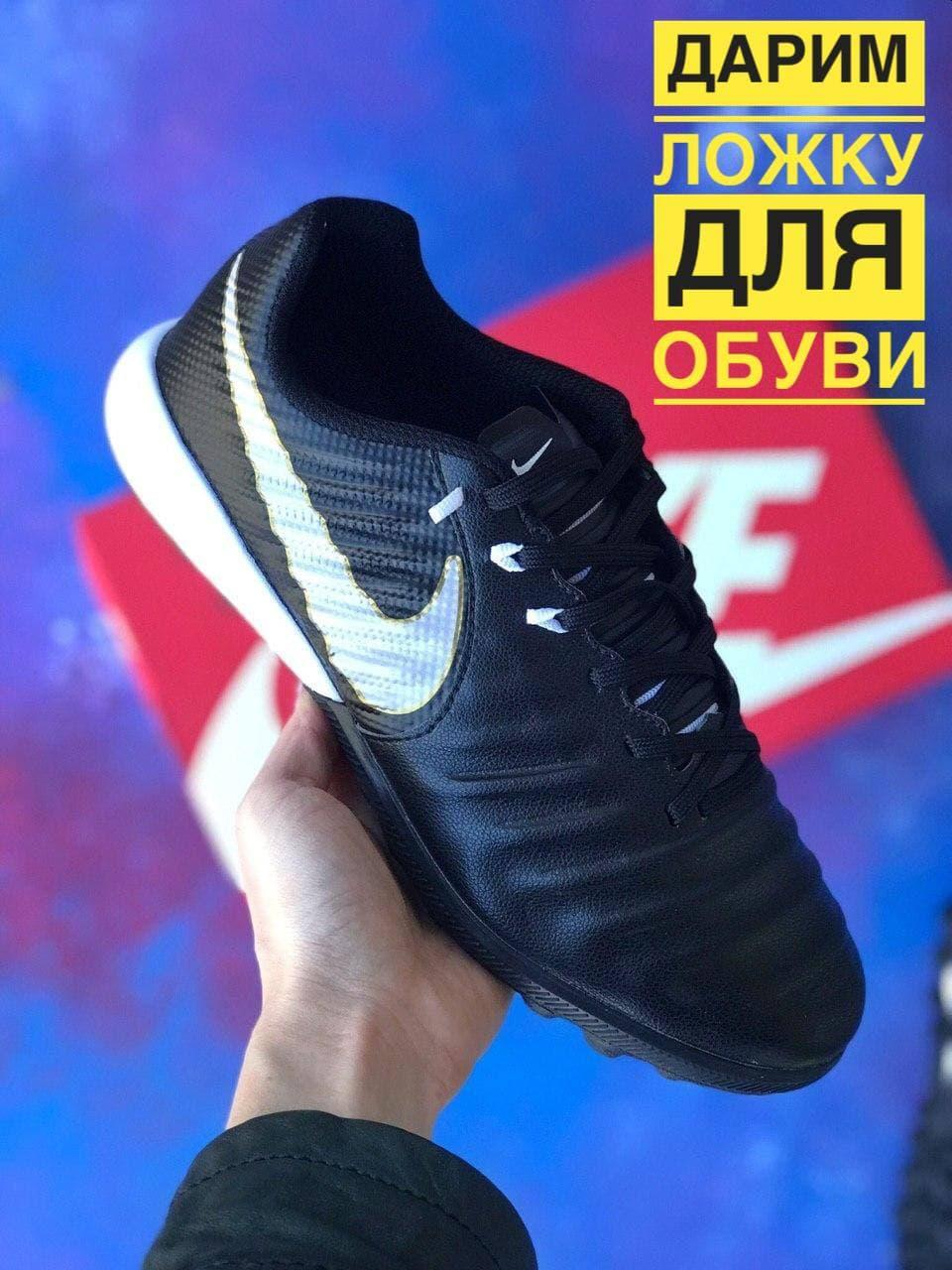 Сороконожки Nike Tiempo Ligera IV TF многошиповки найк темпо тиемпо бампы лигера