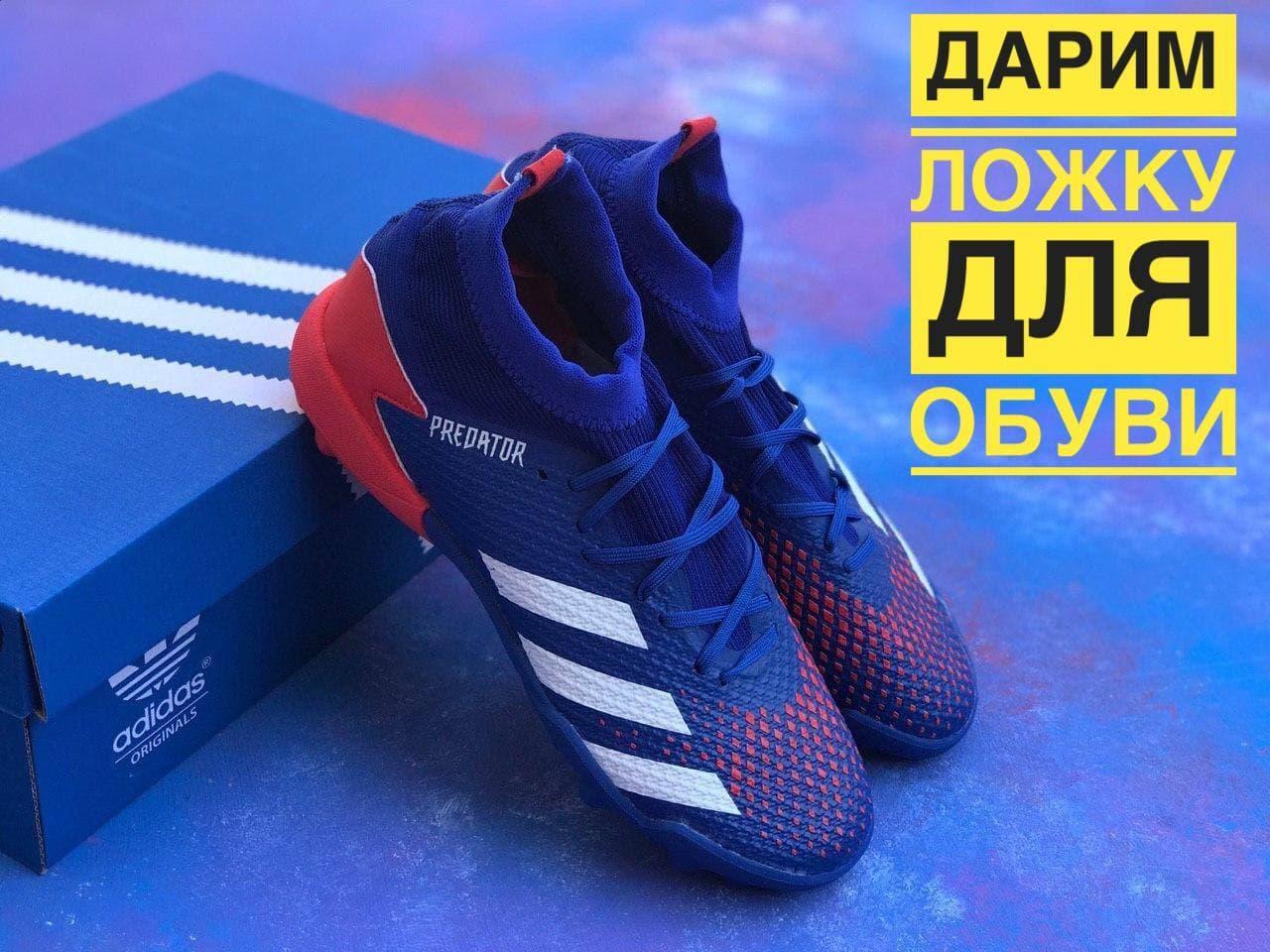 Сороконожки Adidas Predator 20.3 многошиповки адидас предатор с носком футбольная обувь