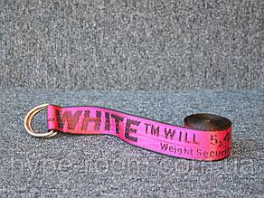 Ремень Off White Pink 150см