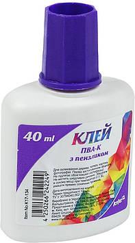 "Клей ПВА ""Kite"" №К17-134 40мл з пензлик.(45)"