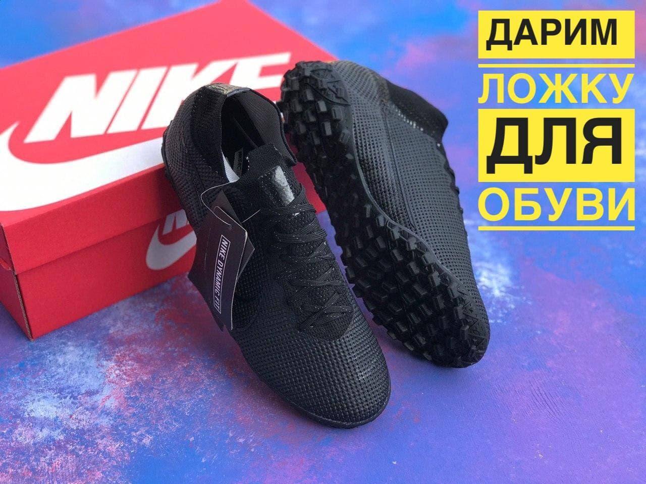 Сороконожки Nike Mercurial Vapor 13 Academy TF/футбольная обувь/найк меркуриал вапор