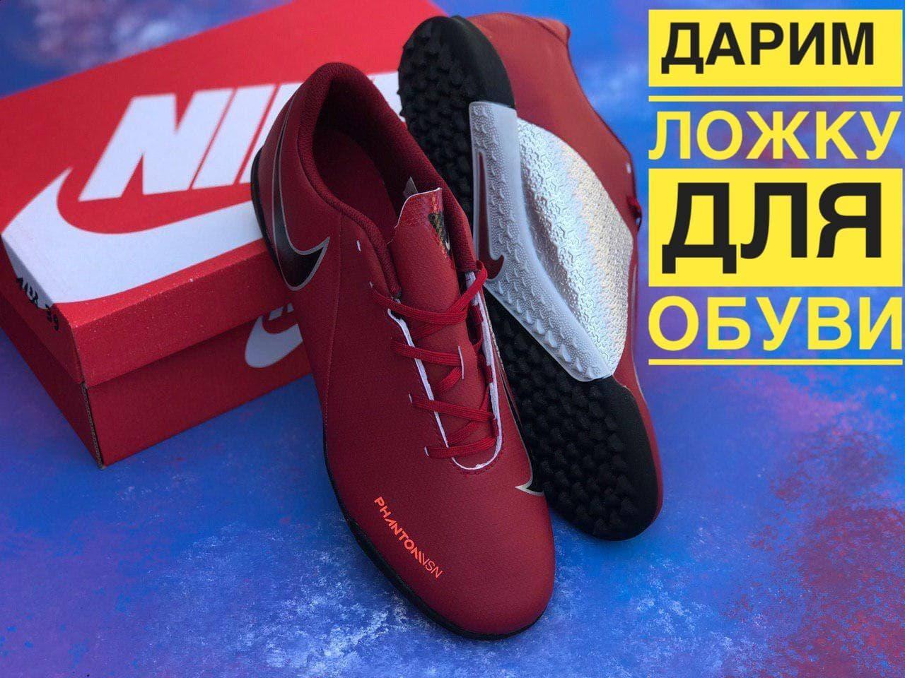 Стоноги Nike Phantom Vision / бампы / футбольна взуття / найк фантом /многошиповки