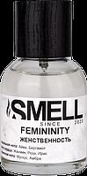 Духи женские -  Femininity - Женственность - 50мл