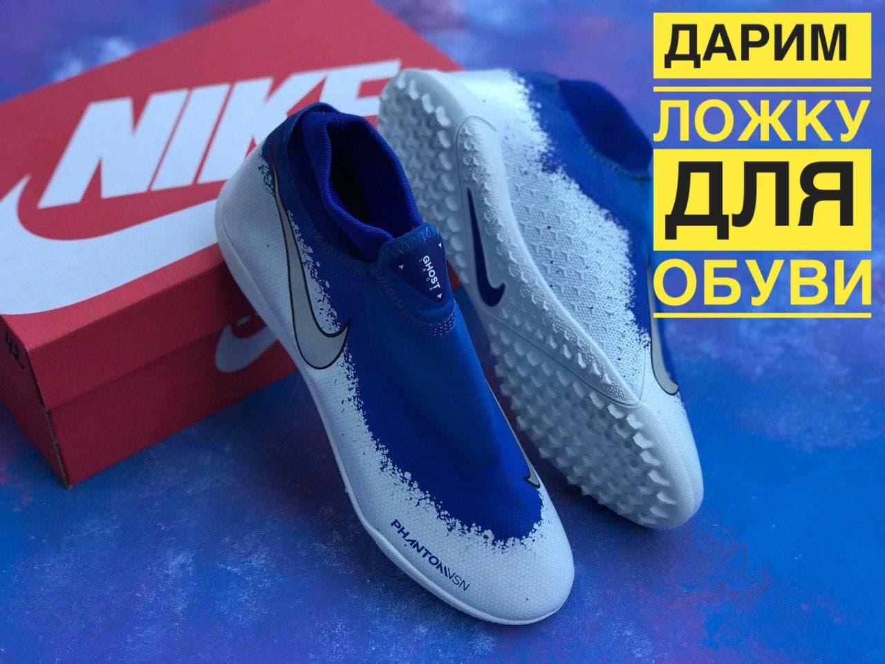 Сороконожки Nike Phantom VSN / бампы / футбольная обувь / найк фантом