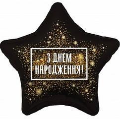 """Круг фольгированный З днем народження 18""""(45 см)"""