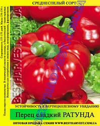 Семена перца Ратунда 200 г