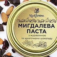 Миндальная паста с клюквой и кусочками шоколада 150 г, фото 1
