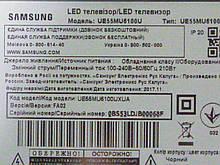 Платы от LED TV Samsung UE55MU6100UXUA   поблочно (разбита матрица).