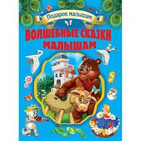 Збори казок Чарівні казки малюкам