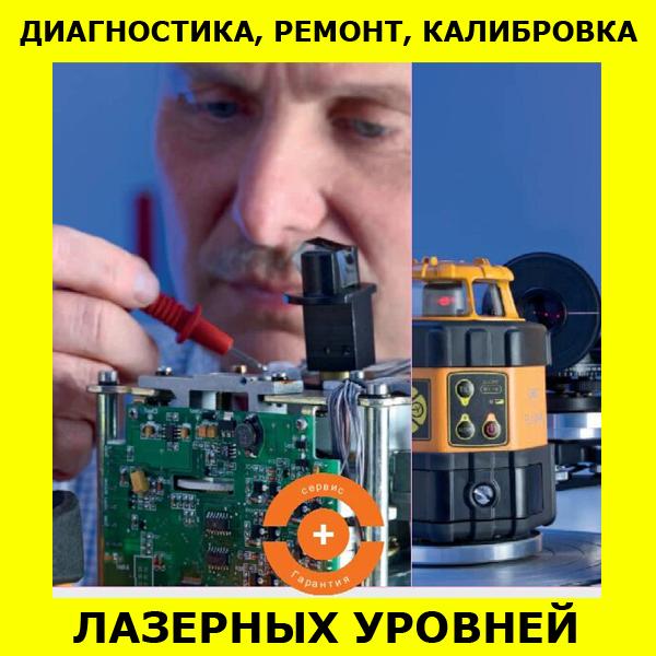 Ремонт, Калібрування, Діагностика проблем Лазерних рівнів DEKO, HILDA, FUKUDA, Firecore, Huepar, Sndway та ін.