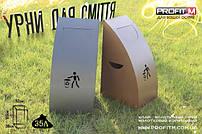 urni_dlya_smittya_reklamka.jpg
