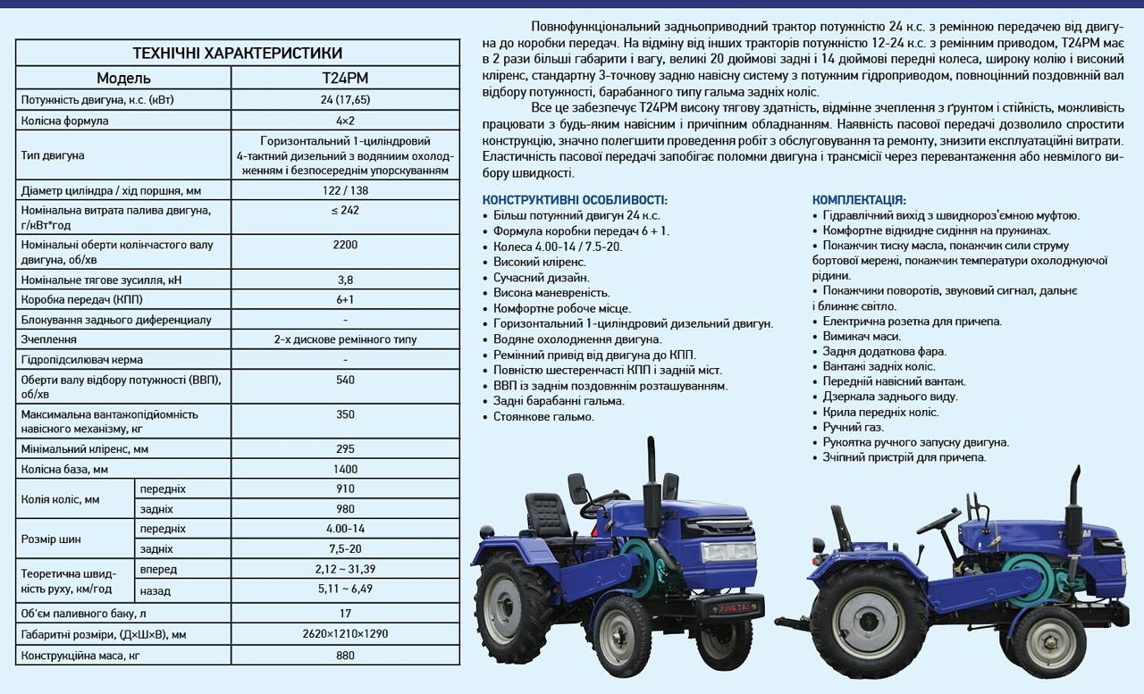Минитрактор T24PM Бесплатная доставка