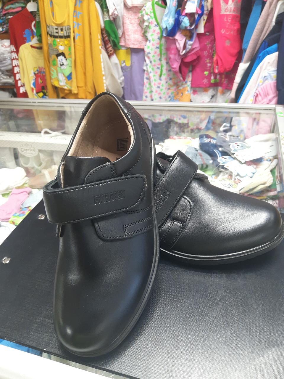 Туфли для мальчика натуральная кожа р.31 - 36
