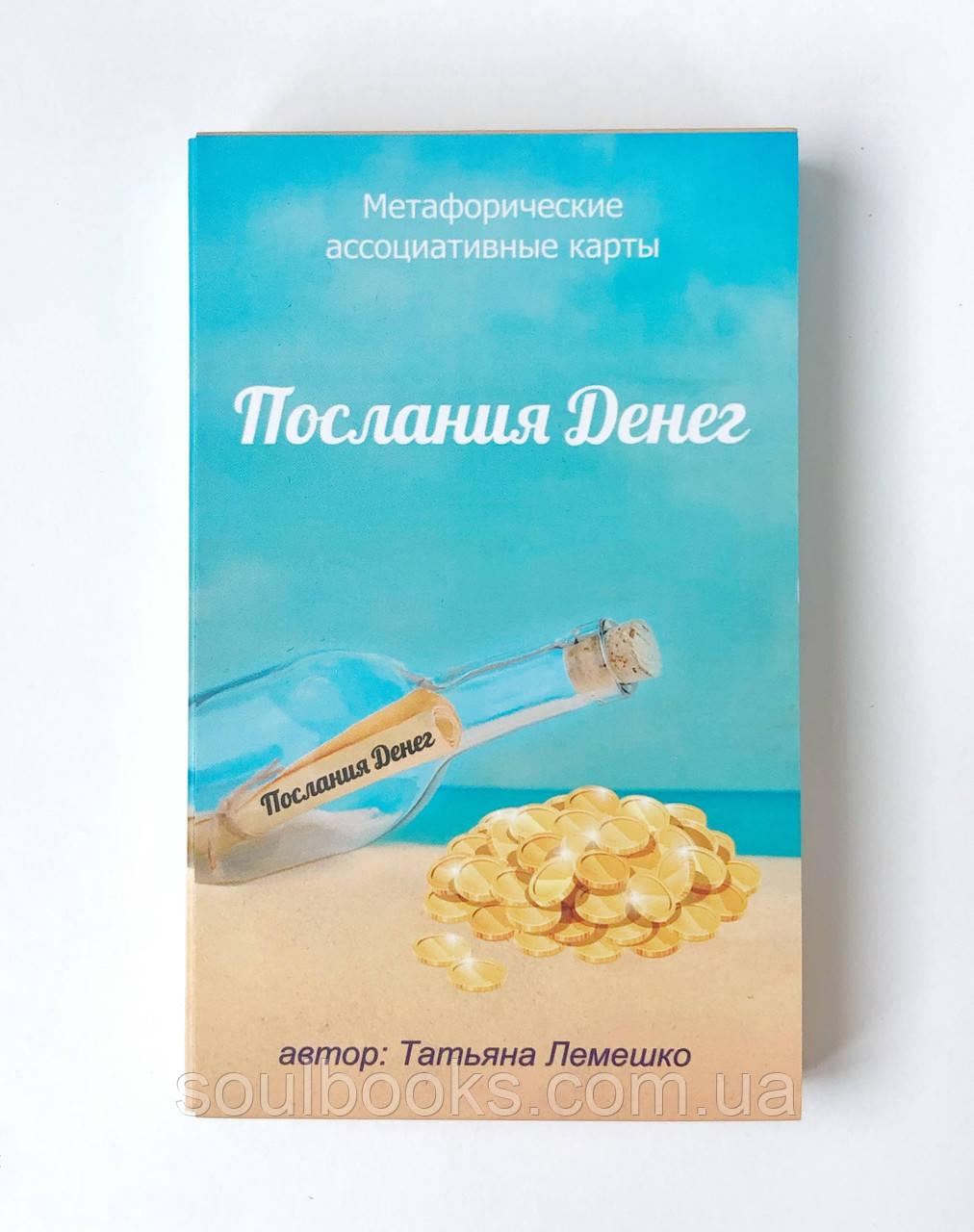 """Метафоричні карти """"Послання Грошей"""". Тетяна Лемешко"""